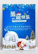 圣诞节海报.docx