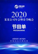 科技风晚会年会节目单.docx