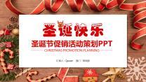 圣诞节促销活动策划PPT.pptx