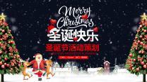 圣诞节活动策划PPT.pptx