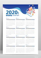 2020日历 商务风.docx