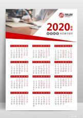 2020日历挂历 商务风.docx