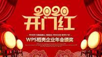 2020开门红企业年会颁奖PPT.pptx