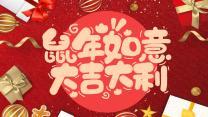 鼠年吉祥节日活动策划模板.pptx