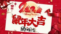 2020鼠年元旦节日庆典通用模板.pptx