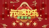 鼠年元旦春节活动策划模板.pptx