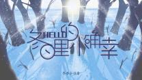 日系冬日小清新通用模板.pptx