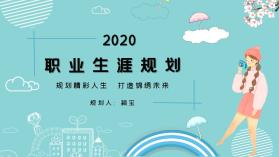 卡通清新五年职业生涯规划.pptx