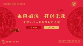 红色卡通鼠年春节知识介绍宣传.pptx