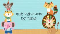 可爱卡通小动物教学通用PPT模板.pptx