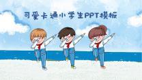 可爱卡通小学生PPT模板.pptx