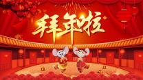 鼠年春节拜年视频贺卡PPT.pptx