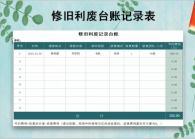 修旧利废台账记录表.xls