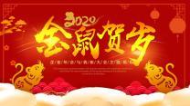 鼠年春节年会主题模板.pptx