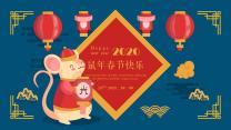 鼠年春节喜庆年会中国风模板.pptx