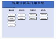 送货单打印检索系统.xlsm