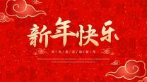 红色中国风新年活动营销策划PPT.pptx