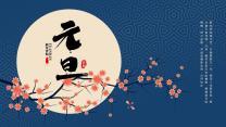 元旦快乐鼠年新春中国风模板.pptx