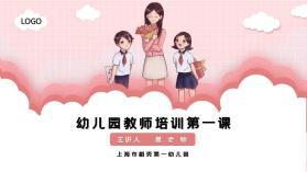 粉色卡通风幼儿教师培训第一课.pptx