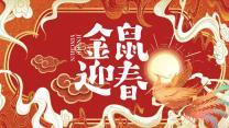 国潮风大气节日活动策划模板.pptx