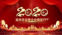 2020鼠年企业年会颁奖盛典PPT.pptx