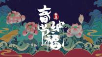 国潮中国风春节元旦活动策划模板.pptx