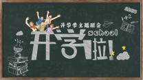 黑板风卡通开学季教学通用PPT.pptx