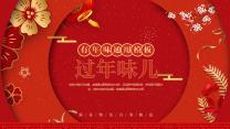 春节活动策划方案ppt.pptx