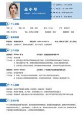 简历单页模板.docx
