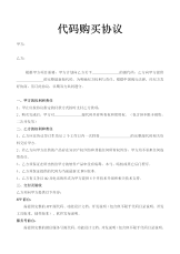 源代码购买协议.doc