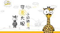 可爱卡通大眼小动物教育教学PPT.pptx