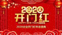 2020開門紅企業年會頒獎PPT.pptx