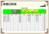 家庭记账表.xlsx