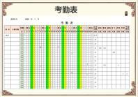考勤表-符号登记.xlsx