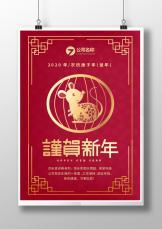 2020年鼠年新年祝福海报.docx.docx