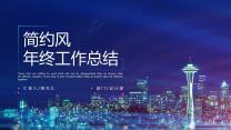 蓝色商务风年终总结计划ppt模板.pptx