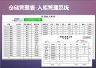仓储管理表-入库系统.xlsm