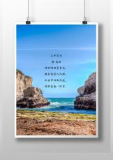 信纸海边的岩石.docx