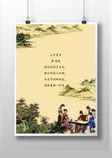 信纸复古中国画.docx