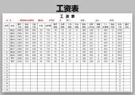 工资表(全自动).xlsx