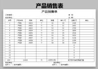 产品销售单.xlsx