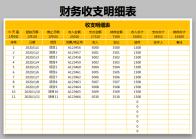 财务收支明细表.xlsx