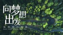 旅行电子相册旅游日记PPT.pptx