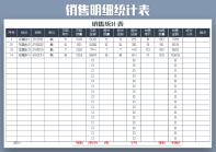 销售统计表.xlsx