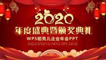 企业颁奖年会盛典视频开场PPT.pptx