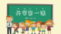 绿色黑板可爱卡通教育教学PPT.pptx
