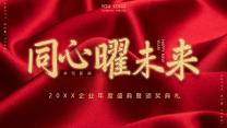 红色企业年度盛典暨颁奖典礼.pptx