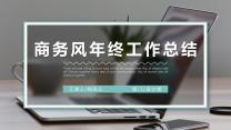 商务风年终总结计划ppt模板.pptx