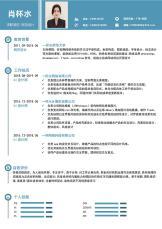 网页设计商务简洁风简历.docx