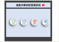 销售开票收款管理系统(苹果通用).xlsm